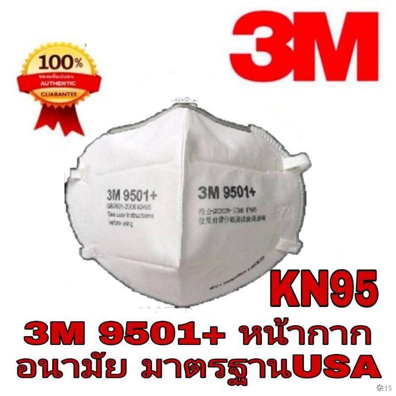 ㍿🍓Sale พร้อมส่ง🍓3M 8210 N95 และ3M 9501+ KN95 หน้ากากอนามัย  มาตราฐาน USA ของแท้100%