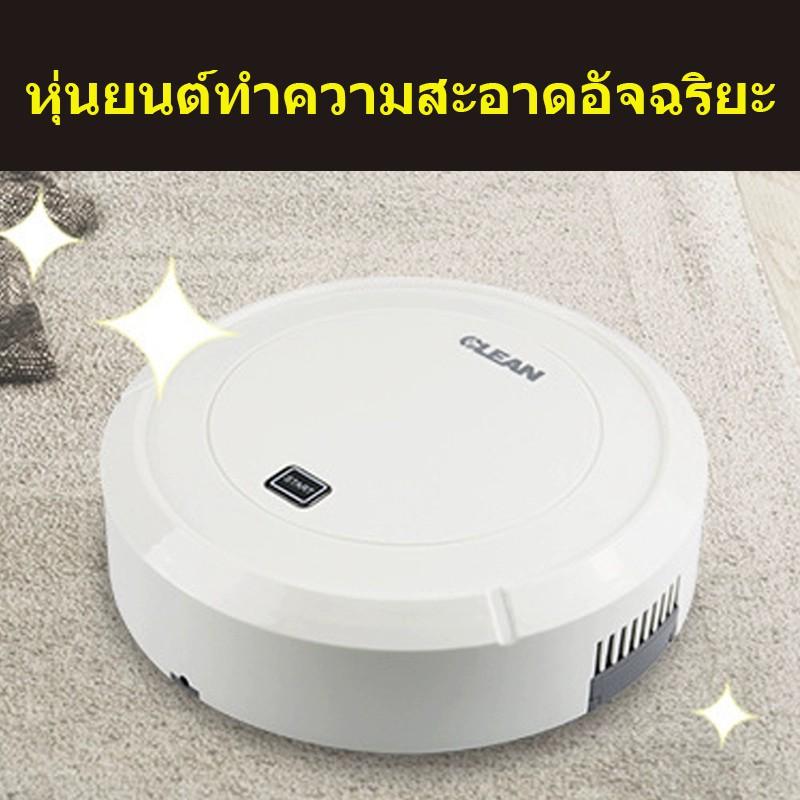 ☁♠⊙AUTOBOT หุ่นยนต์ดูดฝุ่น รุ่น MINI robot vacuum cleaner - Original White