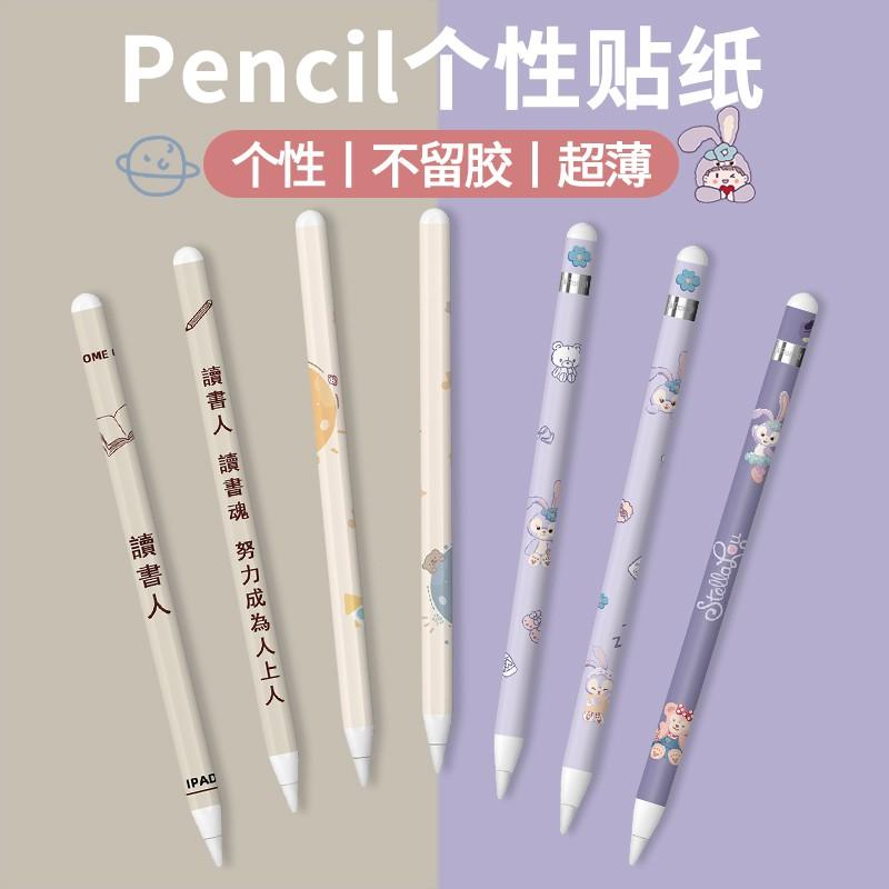 Stylus✎┋Apple applepencil สติ๊กเกอร์การ์ตูนสไตลัสหนึ่งหรือสองรุ่นฟิล์มกันลื่น ipencil1 เทป 2