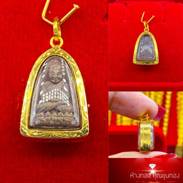 จี้หลวงปู่ทวดเลี่ยมทองแท้ จี้พระเลี่ยมทองแท้ จี้หลวงปู่ทวดเนื้อว่าน จี้พระเลี่ยมทอง90 มีเก็บปลายทาง
