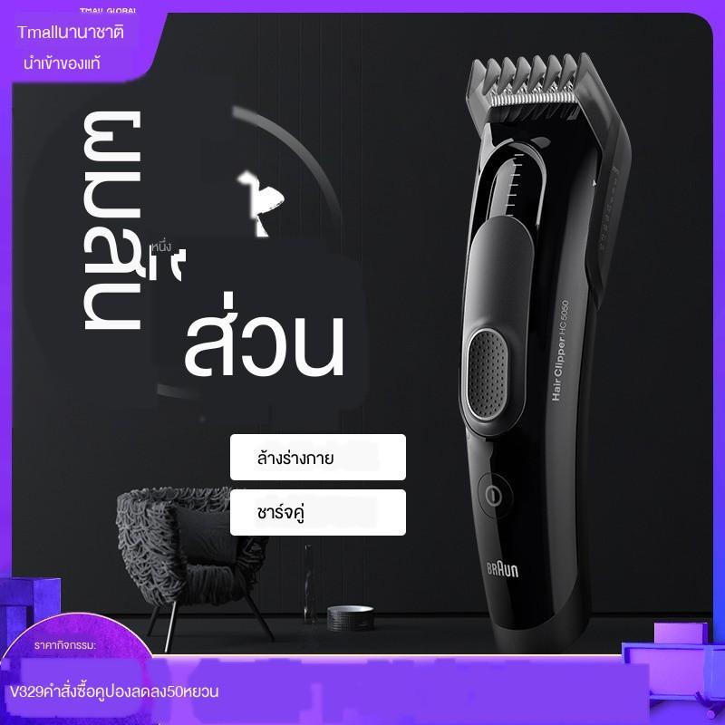 Braun hair clipper ในครัวเรือนผู้ใหญ่เด็กไฟฟ้าผม มีดโกนผมไฟฟ้า ผมไฟฟ้า HC5050