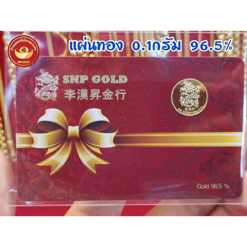 💓แผ่นทอง 0.1/0.2/0.3/0.6/1 กรัม ทองแท้ 96.5% Flash Sale‼️