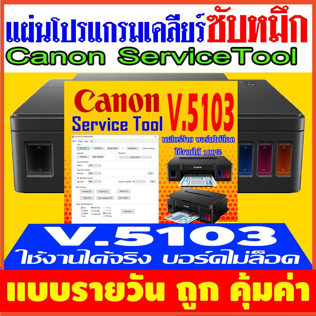 โปรแกรม Canon Service Tool V 5103 เคลียร์ซับหมึก แก้อาการ ซับหมึกเต็ม  [แบบรายวัน]