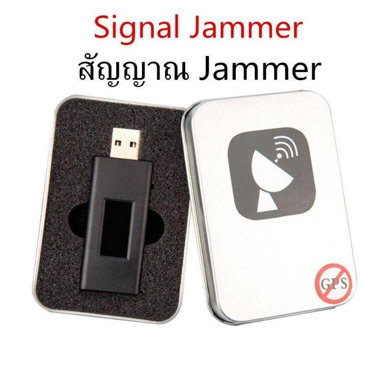 อุปกรณ์ตัดสัญญาณ GPS ติดตาม  GPS ดักฟัง USB JAMMER ใช้งานได้จริง (พร้อมส่งค่ะ)