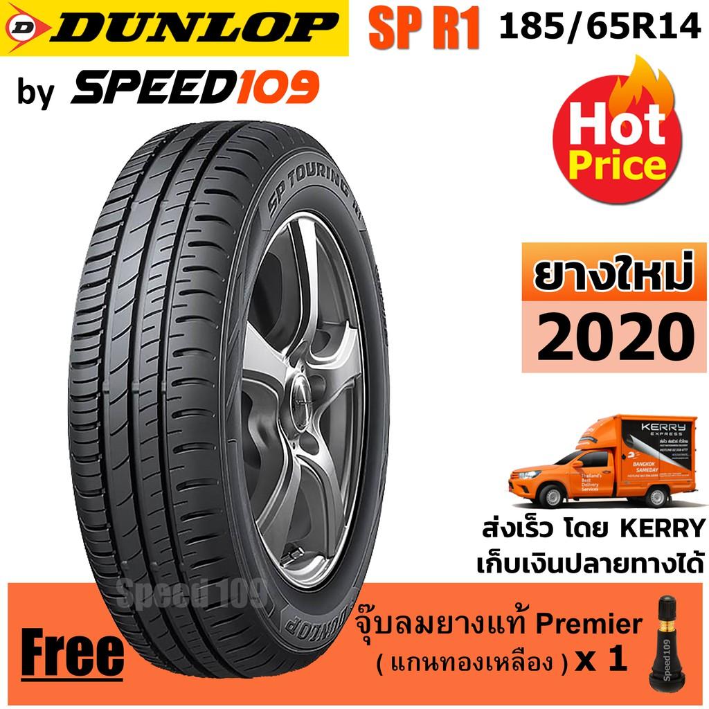 DUNLOP ยางรถยนต์ 185/65R14 รุ่น SP TOURING R1 - 1 เส้น (ปี 2020)