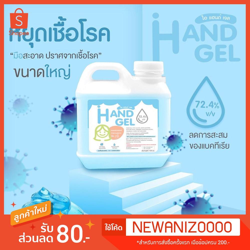 พร้อมส่ง💕 i hand gel Alcohol เจลล้างมือ แบบไม่ต้องล้างออก แกลอนใหญสุดคุ้ม ขนาด 1,000 มล. 💧