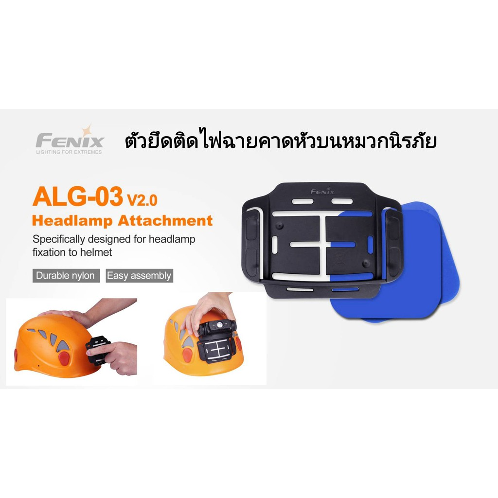 Fenix ALG-03 V2.0 headlamp attachment ตัวยึดติดกับไฟฉายคาดหัว