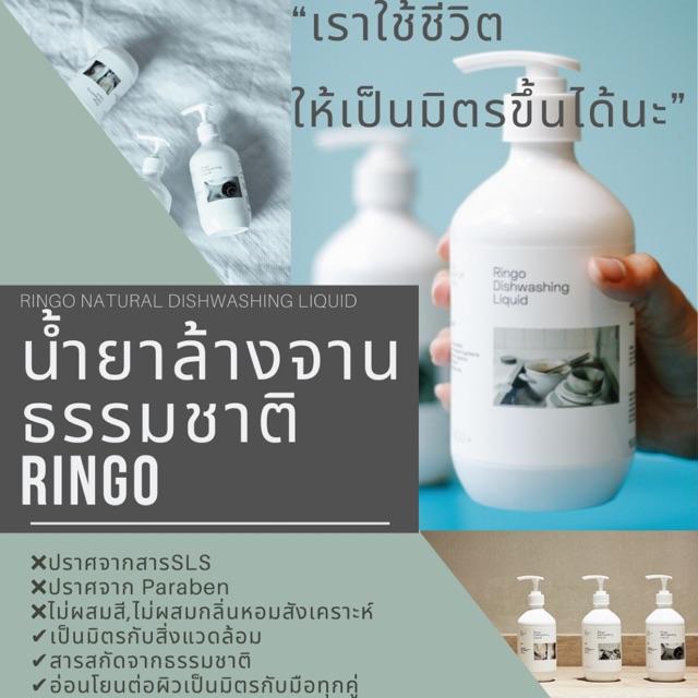 น้ำยาล้างจานจากสารสกัดธรรมชาติ