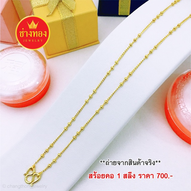 สร้อยคอ 1 สลึง ทองโคลนนิ่ง ทองไมครอน ทองหุ้ม ทองชุบ เศษทอง ทองปลอม ราคาถูก ราคาส่ง ร้านช่างทองเยาวราช