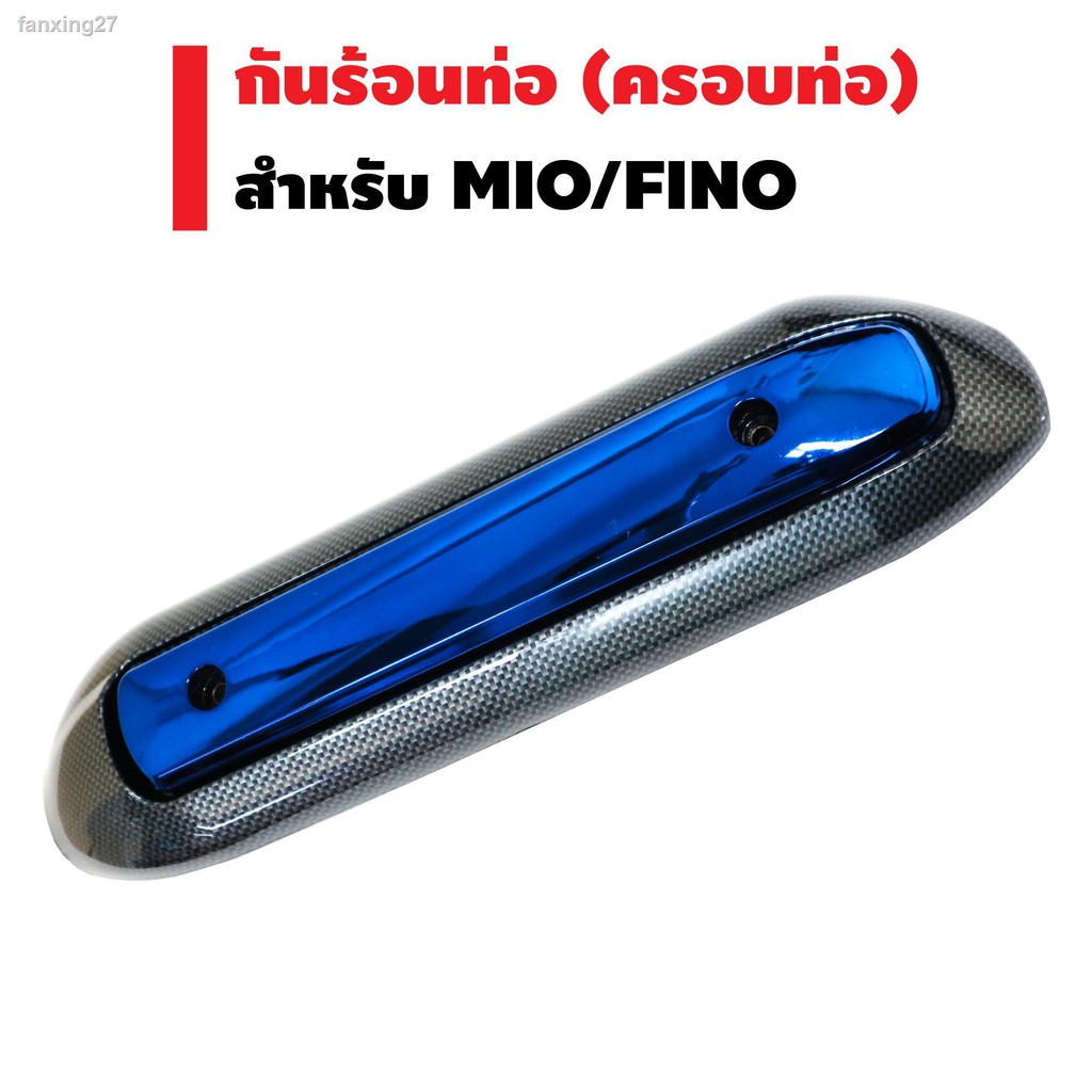 เตรียมส่งของ! !❦กันร้อนท่อ (ท่อ) สำหรับ MIO, FINO เก่าสีเคฟ / ดำแดง