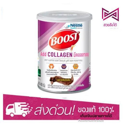 ขายส่งเฉพาะจุด❃∋♛Nestle boost Boost optimum ♕Nestle Boost Add Collagen 400g. แพ็ค3บูสท์ แอด คอลลาเจน เสริมมื้ออาหาร มีโป