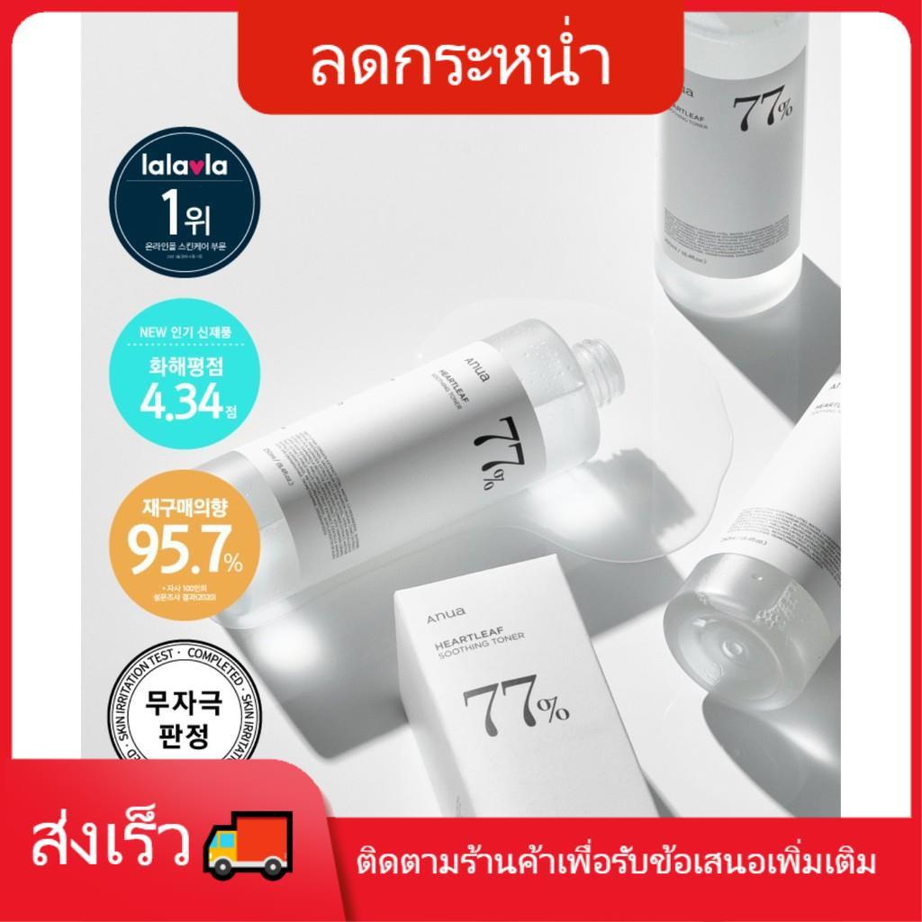 🍀anua🍀 สินค้าใหม่ (แท้/พร้อมส่งมาก) ANUA HEARTLEAF 77% SOOTHING TONER 250ML