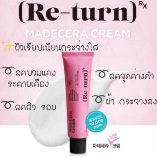 Review ครีมลดรอย Skinrx Lab Madecera Re-turn Cream 15ml