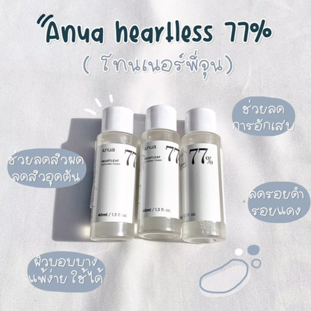 **ของแท้**พร้อมส่ง** ANUA Heartleaf 77% Soothing Toner ขนาด 40 ML โทนเนอร์พี่จุน ช่วยลดสิวอักเสบ ลดสิวผด