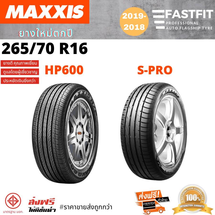 [Flash Sale] Maxxis 265/70R16 HP600 SPRO ยางH/T ยางSUV ยางดอกสปอร์ต ราคาต่อเส้นปี 2019-18 (ฟรีจุ๊บยาง มูลค่า 500บาท)
