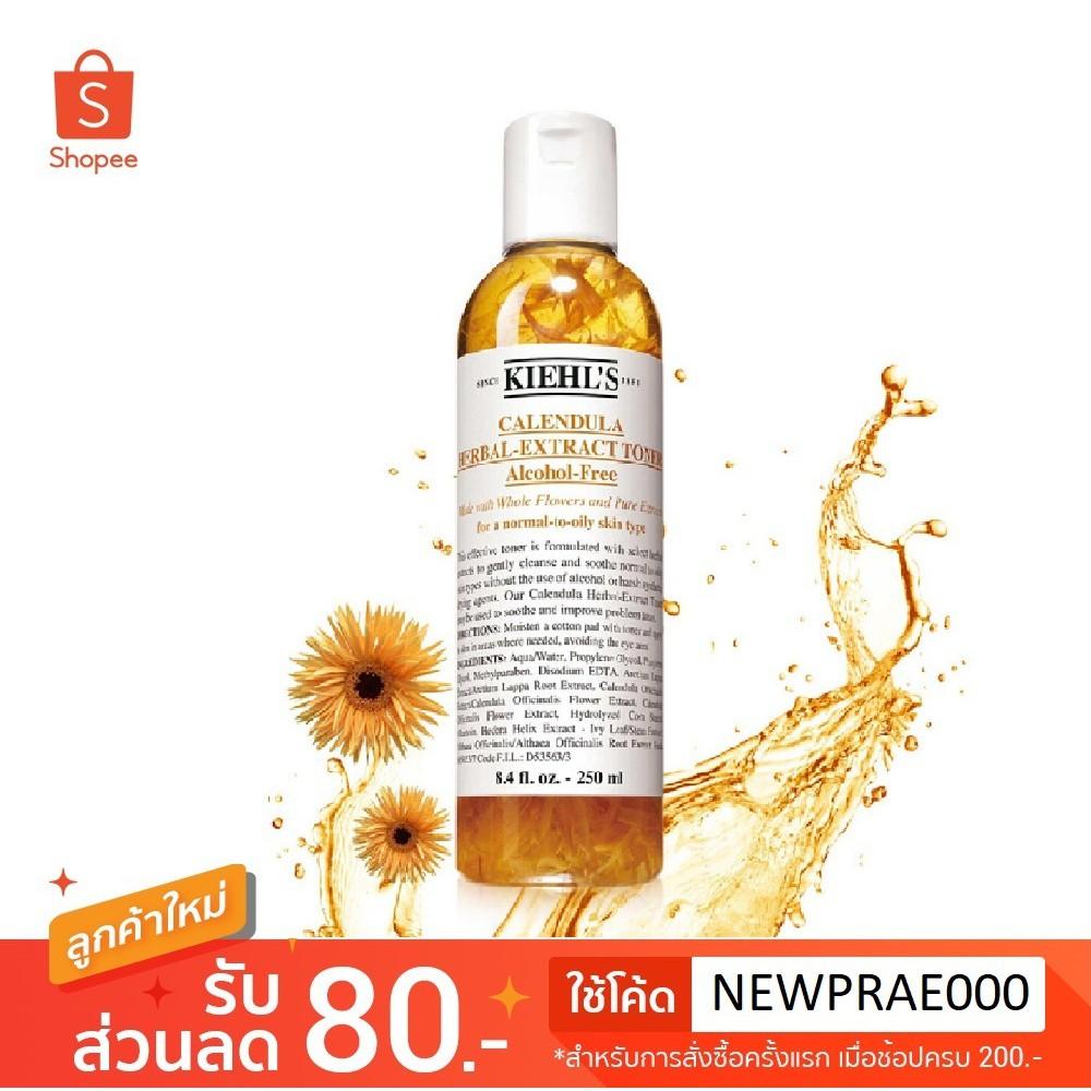 พร้อมส่ง - KIEHL'S Calendula Herb Extract Alcohol-Free Toner 40 ml/ 250 ml  / 500 ml