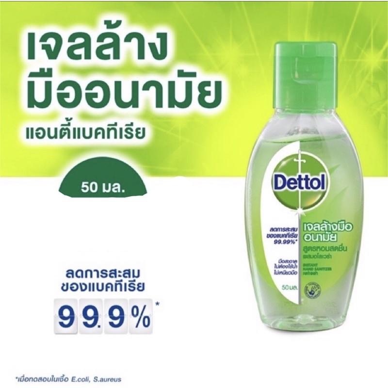 Dettol เจลล้างมืออนามัยแอลกอฮอล์ 70% สูตรหอมสดชื่นผสมอโลเวล่า 50 มล. x 1 ชิ้น