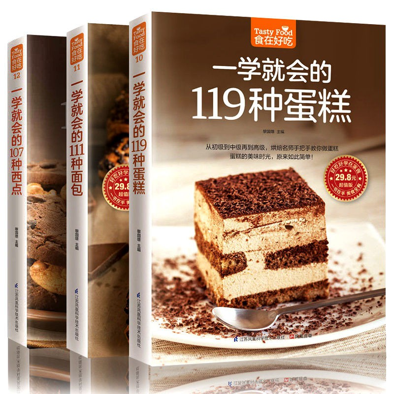 Baking Books Encyclopedia A Study Will Be119Cake Bread Pastry Mid-Point Baking Beginner's Entry Books Baking Books Encyc
