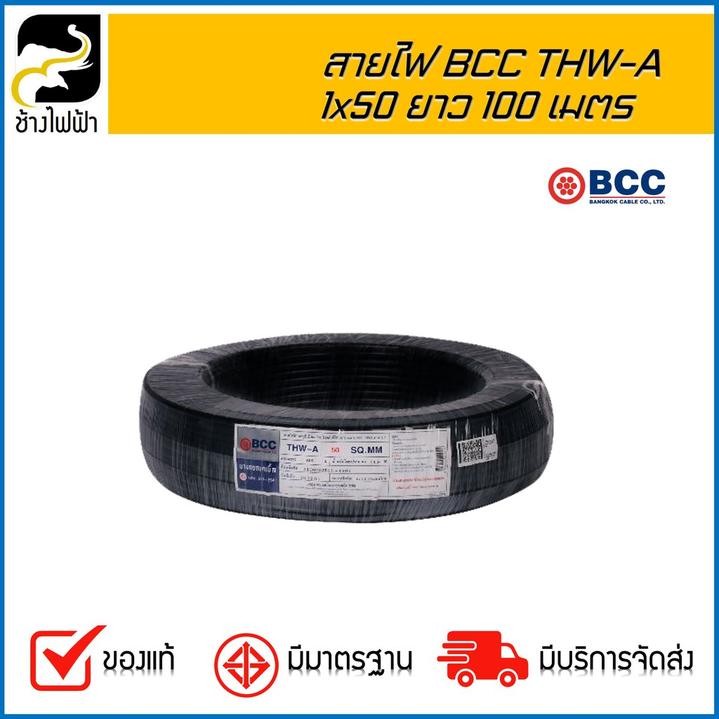 สายไฟ BCC THW-A 750V 1x50 ยาว 100 เมตร (1 คำสั่งซื้อต่อ 1 รายการ)