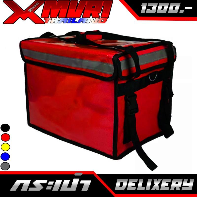 กล่อง DELIVERY กล่องส่งอาหาร กระเป๋าส่งอาหาร กระเป๋า Grab กระเป๋า Foodpanda กระเป๋าส่งอาหาร จัดจำหน่ายทั้งปลีกและส่ง
