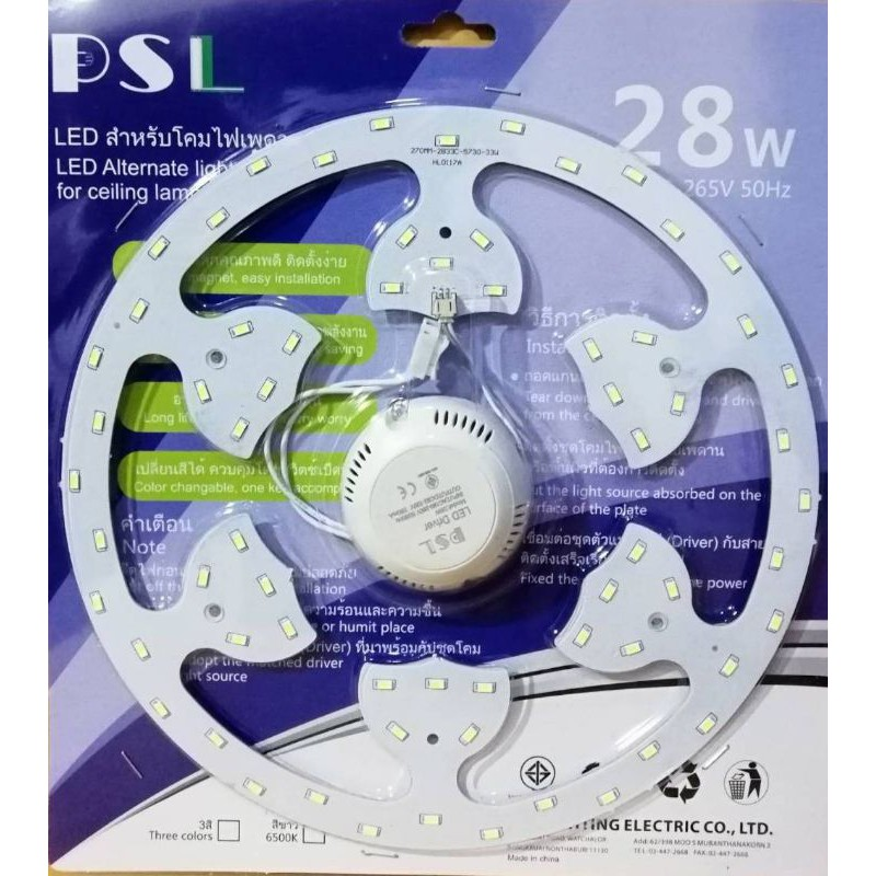 PSL หลอดไฟ LED แทนแบบฟลูออเรสเซ้นต์ วงกลม 28W สว่างมาก   (แสงขาว)