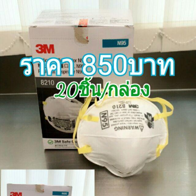 ผ้าปิดจมูก N95 รุ่น8210 ยี่ห้อ3M ราคา 850บาทรวมส่ง(ฟรีค่าส่ง)