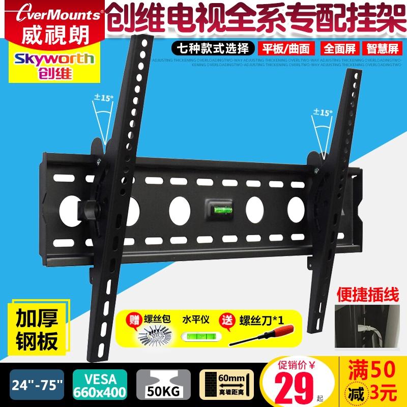 วางทีวีSkyworthชั้นวางทีวีพิเศษ32-75寸平板液晶壁挂支架40X6 50M1 55/65M7S