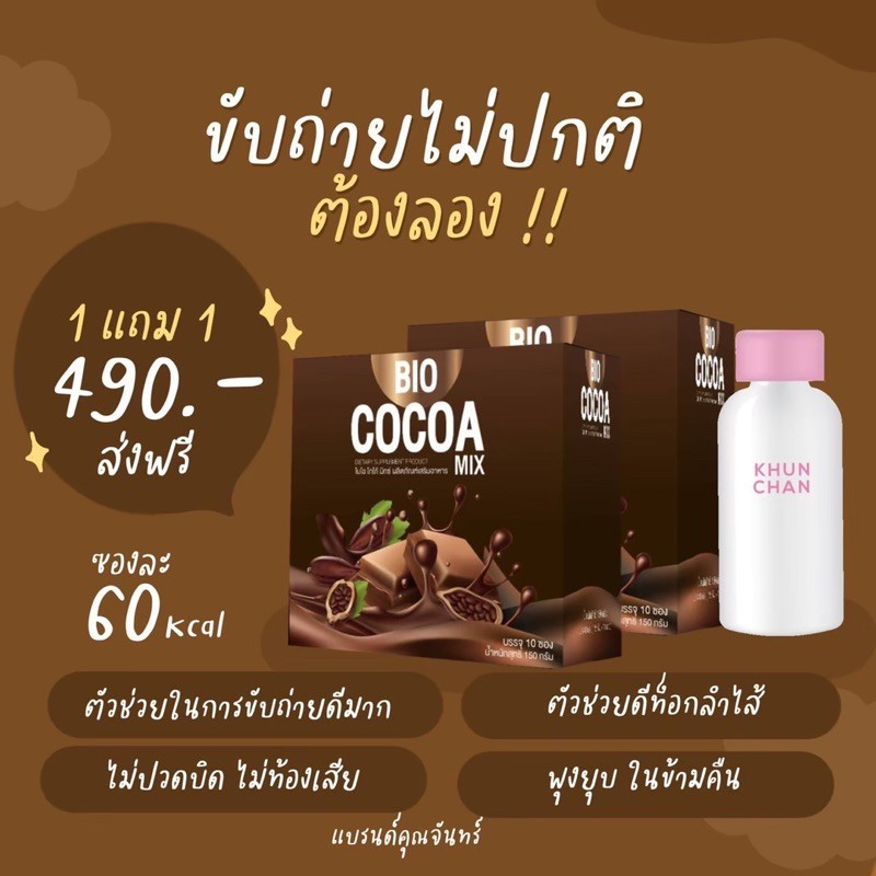 Bio Cocoa 1 แถม 1 ☕️🍫