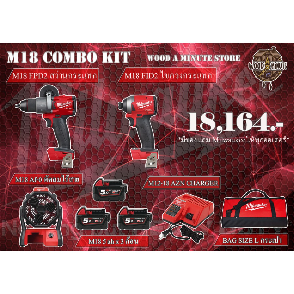 Milwaukee M18 Combo Kit FPD2 สว่านกระแทก FID2 ไขควงกระแทก+ ชุดแลกซื้อพัดลม พร้อมใช้งาน
