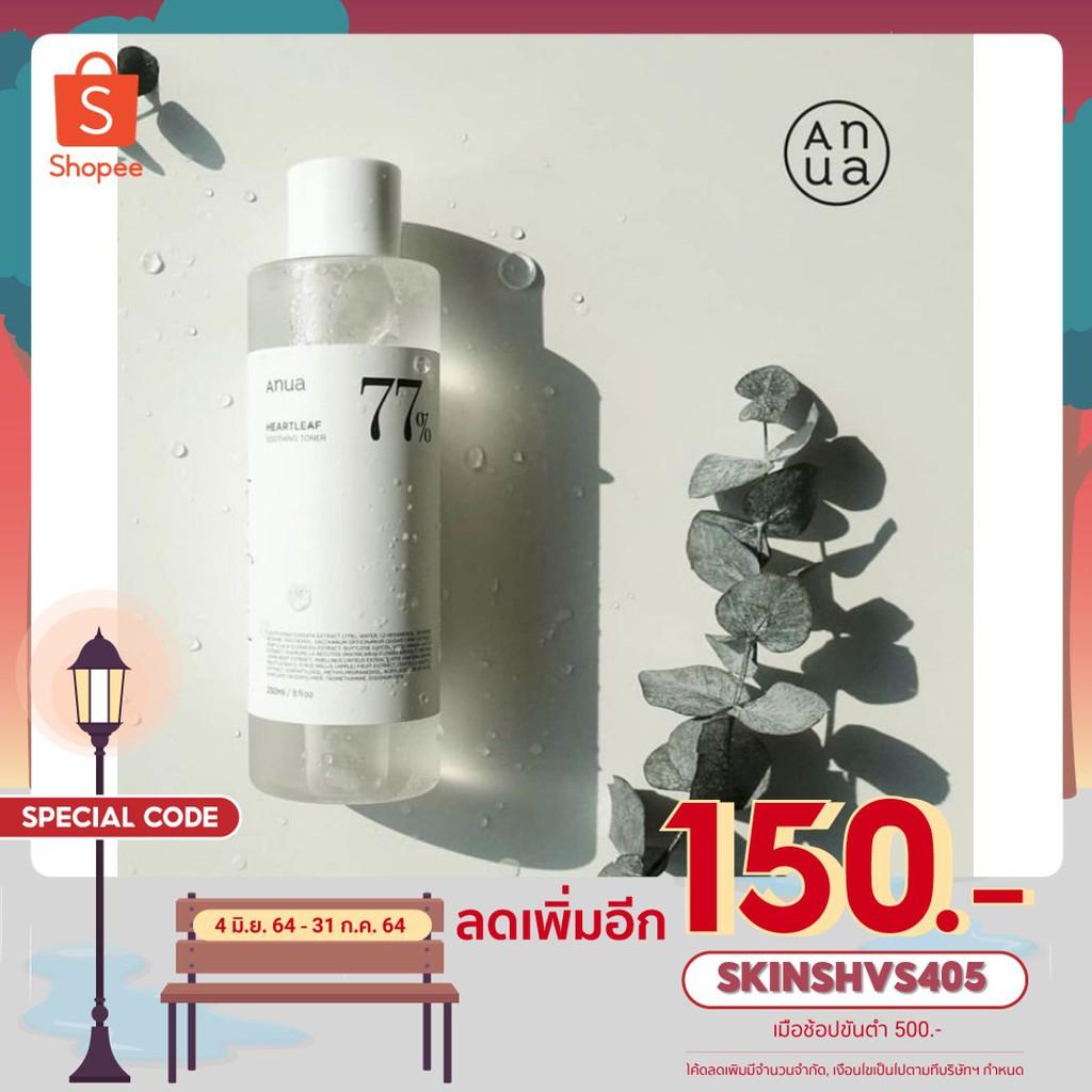 (สินค้าพร้อมส่ง)ANUA Heartleaf 77% Soothing Toner 40ml 250ml