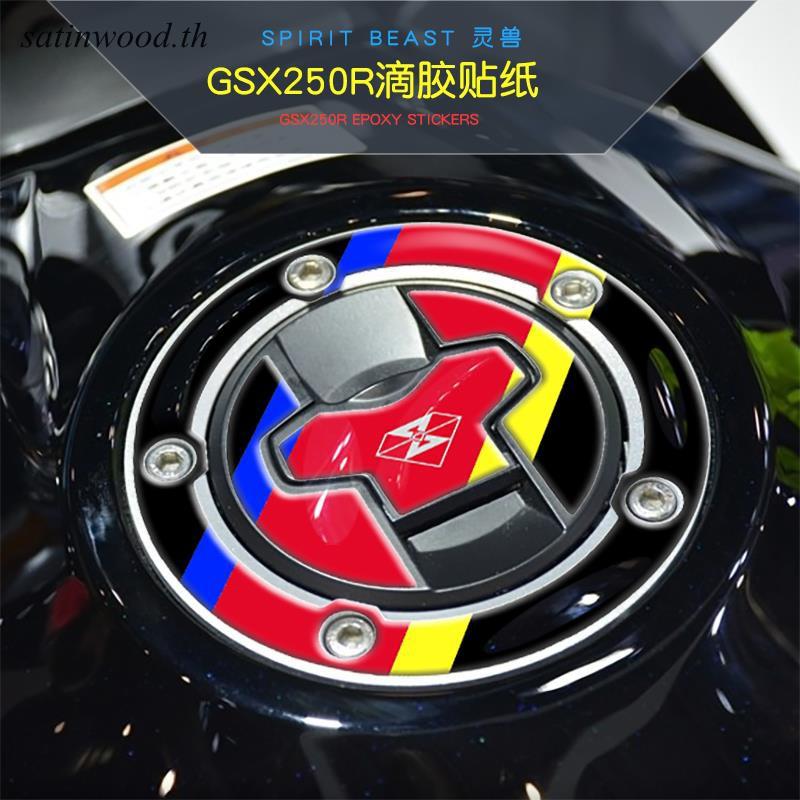 สติ๊กเกอร์ติดถังน้ํามันเชื้อเพลิงสําหรับ Suzuki Dl250 R Dr300