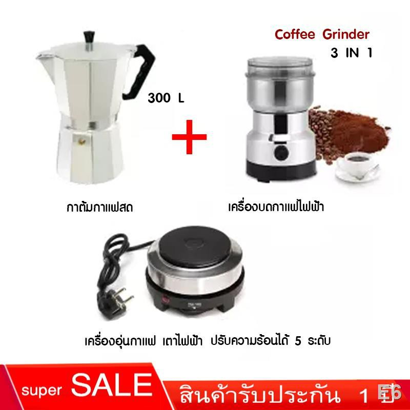 ❈☄❖เครื่องชุดทำกาแฟ 3IN1 เครื่องทำกาหม้อต้มกาแฟสด สำหรับ 6 ถ้วย / 300 ml +เครื่องบดกาแฟ + เตาอุ่นกาแฟ เตาขนาดพกพา Y