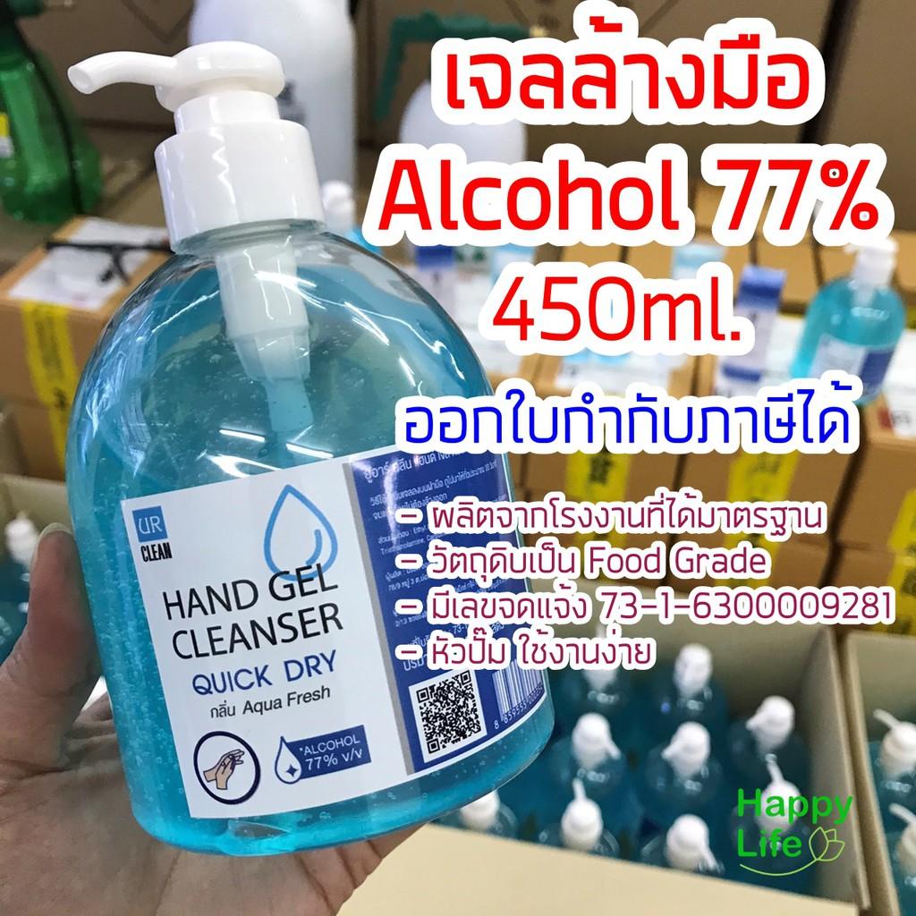 เจลล้างมือ แอลกอฮอล์ 77% ขนาด 450 ml. มีเลข อย พร้อมส่ง ออกใบกำกับได้