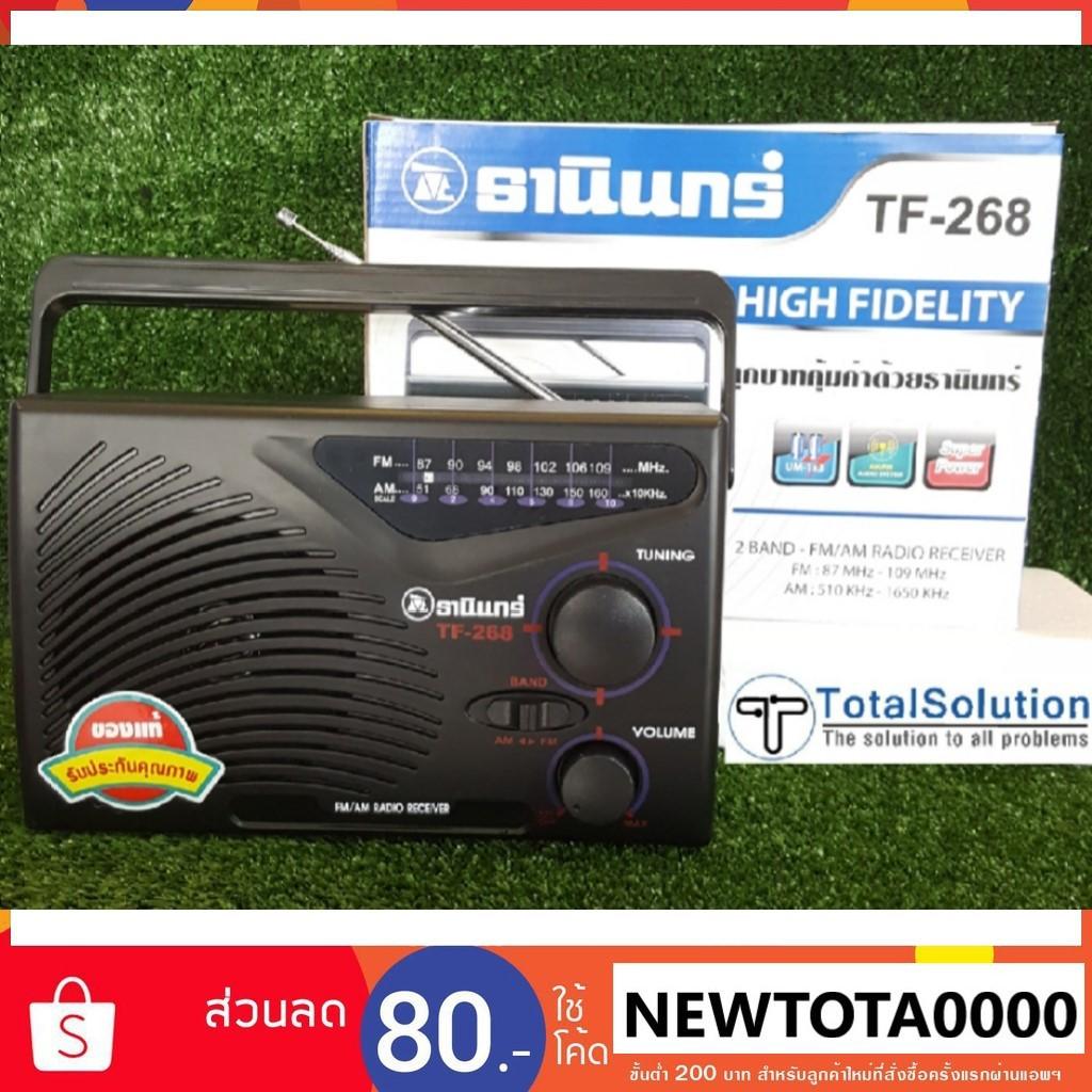 📮ส่งเร็วทุกวัน ของแท้ พร้อมส่ง!!!📍 วิทยุธานินทร์ รุ่น TF 268 สีดำ TANIN  FM AM วิทยุ ธานินทร์