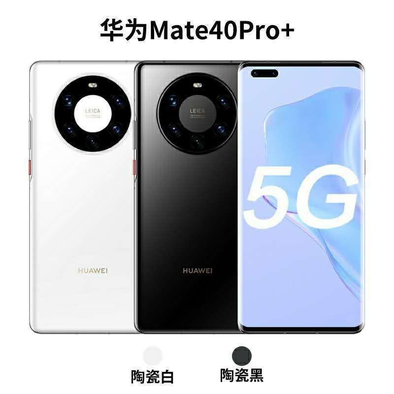 ✱✾Mate40Pro+ โทรศัพท์มือถือ 5g ใหม่ของ Huawei Kirin 9000 เกมกล้องหน้าจอโค้งสมาร์ทโฟน 5g
