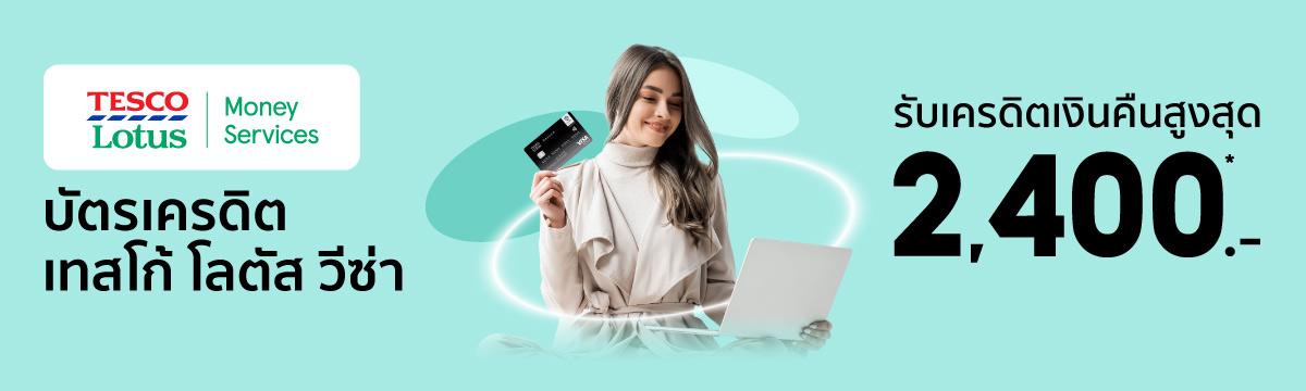 Tesco Money Service cashback (1 Mar 21 - 31 May 21)