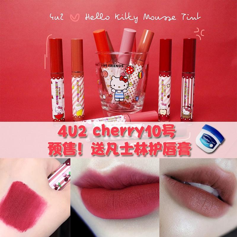 Thailand 4 2 10 U Kitty ลิปเคลือบริมฝีปากเชอร์รี่ Hello