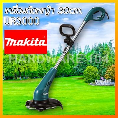 MAKITA เครื่องตัดหญ้าไฟฟ้า 30cm UR3000 ระบบตลับเอ็นตัดหญ้า DA00000001