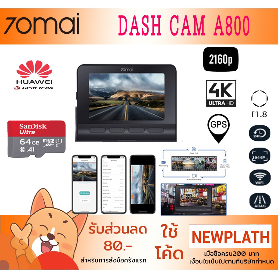กล้องติดรถ Xiaomi 70mai A800 4K Dash cam Car camera Car DVR ภาษาอังกฤษ Built in GPS *สินค้าไม่รวมกล้องหลัง