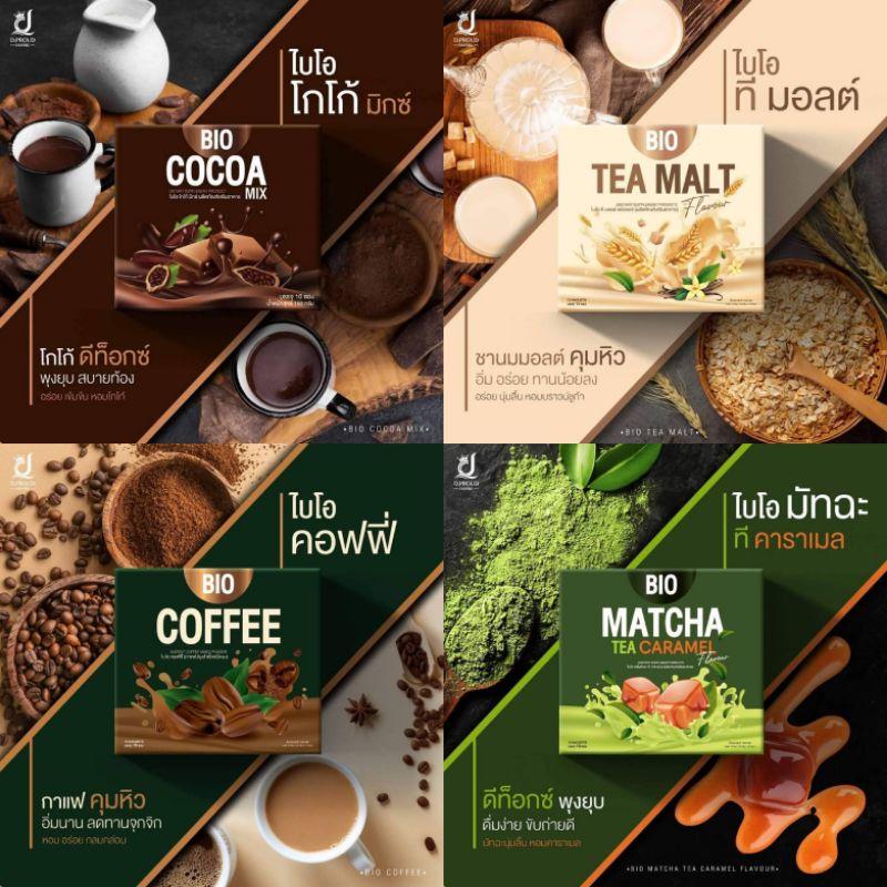 ✨พร้อมส่ง✨แท้💯 🔥Flash Sale🔥ต้าว ไบโอโกโก้☕️ Bio cocoa ไบโอโกโก้ ชาเขียว กาแฟ มอล