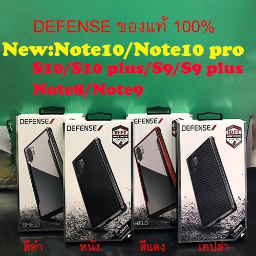 Samsung Note10/Note 10 Plus/S10/S10 plus/S9/S9 plus/Note8/Note9   Defense Shield Case For Samsung Galaxy ของแท้น้ำเขา