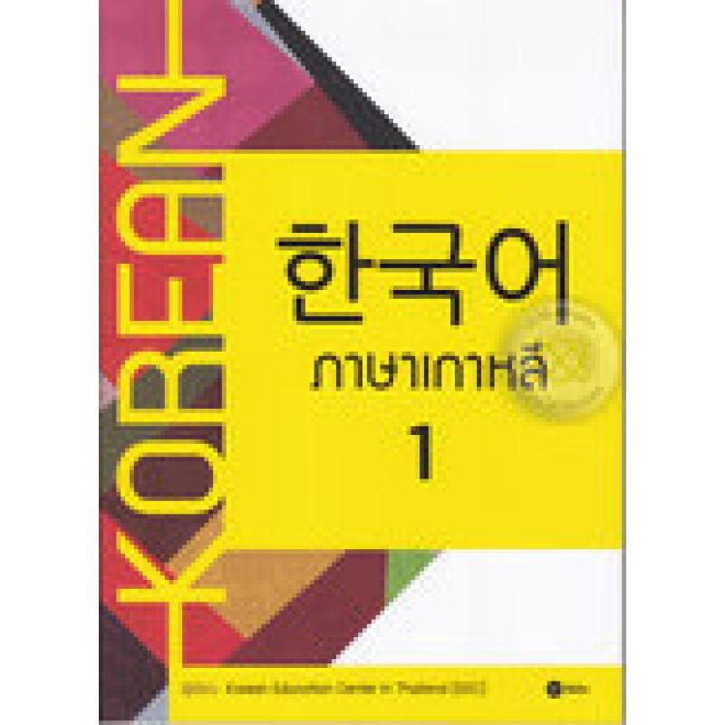 ภาษาเกาหลี 1 Books Foreign Language Learning Entertainment, Books & Stationery ภาษาต่างประเทศ