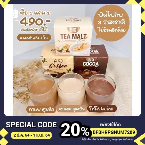 Bio Coffee , Bio Tea malt , Bio Cocoa ซื้อ 1 แถม 1 คละรสได้