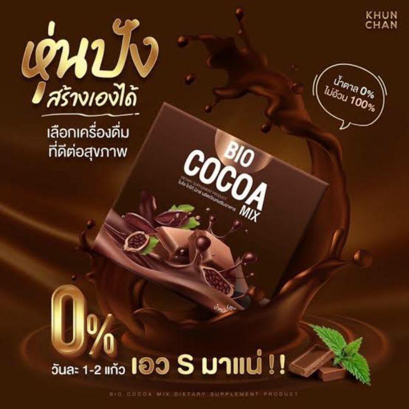 ไบโอโกโก้มิกซ์ Bio Cocoa Mix By Khunchan ของเเท้ 100% ซื้อครบ 3กล่อง(แถมแก้วฟรี1ใบ)