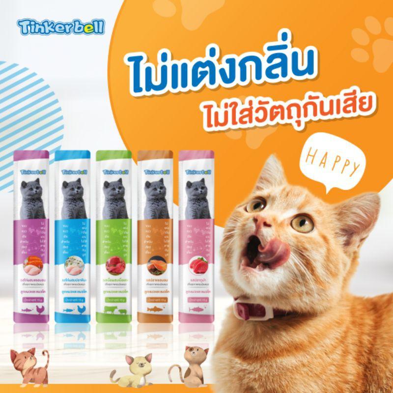 [มีโปรของแถม] Tinkerbell ขนมแมวเลีย ขนาด16กรัม อาหารแมว รสชาติอร่อยถูกใจน้องเหมียว ชอบมาก