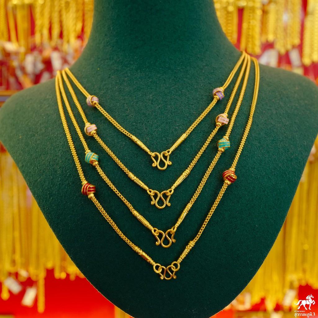 สร้อยคอทองคำแท้ น้ำหนัก 1 สลึง ลายซีตรองโปร่ง(ลงยาสีม่วง) ทองคำแท้ 96.5% ลายสวยที่สดุ ยอดนิยมที่สุด ในราคาสบายๆ