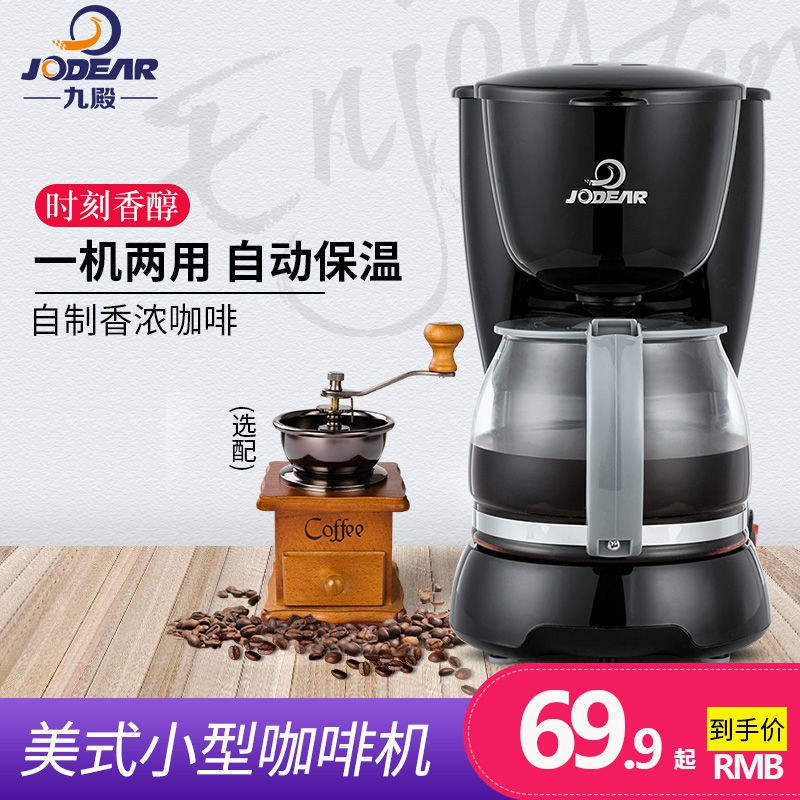 ไม่มีใครเทียบได้■℗Jiudian KF-A02 ต้ม เครื่องชงกาแฟบ้านอัตโนมัติขนาดเล็กมินิอเมริกันเครื่องชงกาแฟหยดเพื่อทำกาน้ำชา