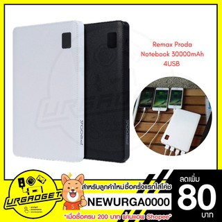 Review Remax Proda Notebook ของแท้ 100% แบตสำรอง Power Bank 30000mAh 4USB Port