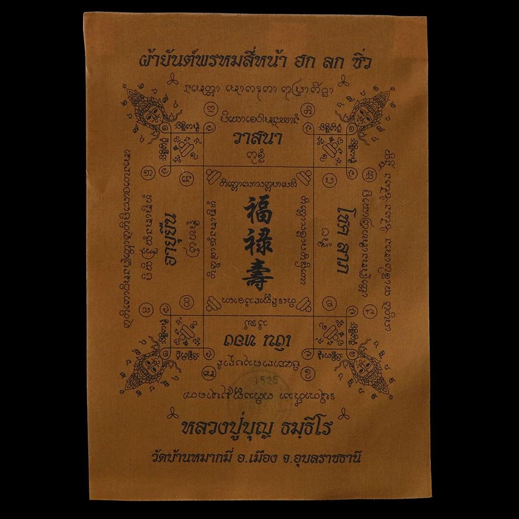 ผ้ายันต์ พรหมสี่หน้า ฮก ลก ซิ่ว หลวงปู่บุญ ธัมมธีโร