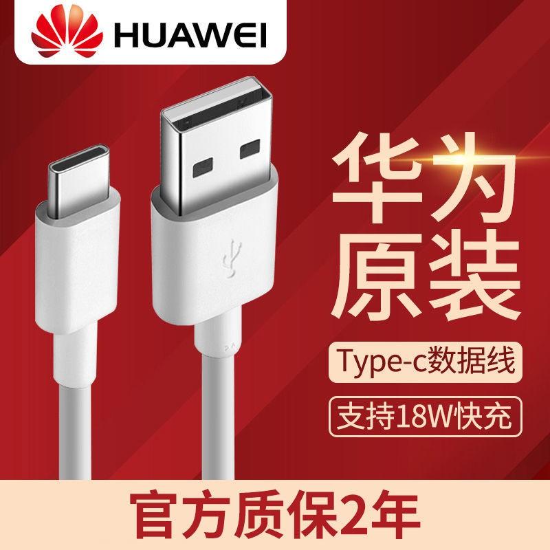 ( Spot ) สายเคเบิ้ลชาร์จแบตสําหรับ Huawei Nova3 3E 4 2 S 5 I